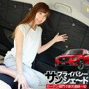 【吸盤+5個】高品質の日本製!CX-5 KE系 カーテンいら...