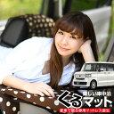 【激安11倍セール】【お得4個】車マット N BOX N-B...