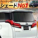 サンシェード NV100クリッパー NV100クリッパーリオ DR17系 カーテン 遮光防水 プライ ...