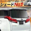 【最大級1050円クーポン】 エルグランド E51系 カーテン サン...