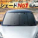 【GW祭★P5倍+1100円引】 N-WGN JH1/2系 カーテン サンシェー...
