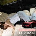 【激安5倍セール】【お得2個】車マット CX-5 KF系 シートフラ...