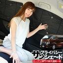 【吸盤+15個】新型キャラバンNV350 カーテン プライバ...
