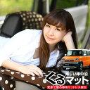 【激安5倍セール】【お得4個】車マット ハスラー MR31S...