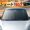 【最大級1100円クーポン】【吸盤+6個】 LX570 カーテン サン...