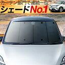【最大級1050円クーポン】 C-HR ZYX10/NGX50系 カーテン サン...