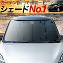 【最大級1050円クーポン】 ステップワゴン RG1/4系 カーテン ...