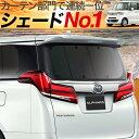 【吸盤+15個】 N-BOX カスタム N-BOX+ カスタム JF1/2系 カーテン サンシェード...