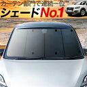 【最大級1000円クーポン】 AUDI Q2 GA系 カーテン サンシェー...