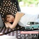 【激安9倍セール】【お得4個】車マット ムーヴキャンバスLA...