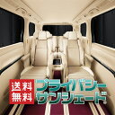 【吸盤+15個】セレナ C27系 カーテン サンシェード 遮...