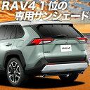 【GW祭★P5倍+1100円引】 新型 RAV4 50系 カーテン サンシェー...
