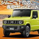 【感謝祭★P5倍+1000円引】 新型 ジムニー JB64 ジムニーシエ...