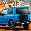 【スーパーセール2100円引】【吸盤+4個】 新型 ジムニー JB6...