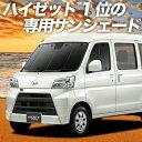 【緊急P5倍イーグルス祭】 ハイゼットカーゴ S321V/S331V系 ...