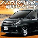 【マラソンP6倍+1000円】 ノア 70系 ヴォクシー 70系 カーテ...