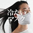 【世界初】 不織布マスクと布マスクの弱点をカバー ランニングやテニスに[男性用 女性用 ウイルス 花粉 飛沫感染 予防 吸水速乾 通気性 肌荒れ 立体 ストレッチ おしゃれ]