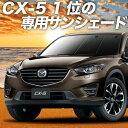 【GW祭★P9倍+1000円引】 CX-5 KE系 カーテン サンシェード 車...