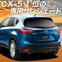 【マラソンP6倍+1000円】 CX-5 KE系 カーテン サンシェード ...