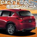 【マラソンP6倍+1000円】 CX-5 KF系 カーテン サンシェード ...