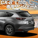 【感謝祭★P5倍+1000円引】 CX-8 3DA-KG2P型 カーテン サンシ...