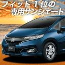【緊急P5倍イーグルス祭】 フィット GK3〜6系 GP5/6型 カーテ...