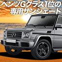【スーパーセール2100円引】【吸盤+4個】 ベンツ Gクラス W4...