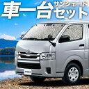 【フルセット日本製】 ハイエース 200系 S-GL DX カーテン サ...