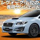 【スーパーセール2100円引】【吸盤+4個】 レヴォーグ VM4/VM...