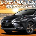 【スパセ衝撃P4倍+1500円】 NX300h NX300 カーテン サンシェ...