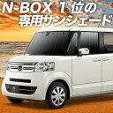 【スーパーセール2100円引】 N-BOX N-BOXカスタム N-BOX+ N-B...