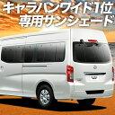 【スパセ衝撃P4倍+1500円】 NV350キャラバン ワイドスーパー...