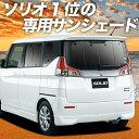 【マラソンP6倍+1000円】 ソリオ ソリオバンディット MA26S/M...