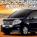【今買うとP2倍+1500円引】 ステップワゴン RK1/2系 スパーダ...