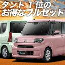 【スーパーセール500円引】 新型 タント タントカスタム LA65...