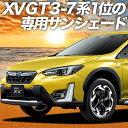 【GW祭★P5倍+1000円引】 新型 SUBARU XV GT3/GT7 カーテン サ...