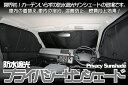 ■ハイエース200系カーテンいらずプライバシーサンシェードフロントサイド用 車中泊・盗難防止...