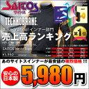 冬のウインドストッパーはこれに決まり特価¥5,980!★安心の日本製が大特価¥5,980!冬のウイ...