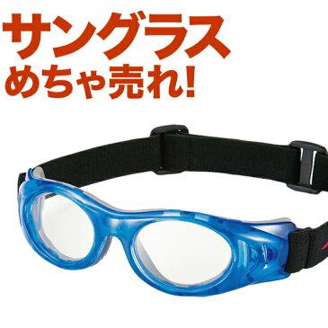 野球 サッカー ドッジボールなどスポーツの接触事故や衝撃から子供の目を守る安心安全アイプロテクター! 幼児用 度付対応 レーシック術後 保護メガネ AXE アックス AEP-01 AEP-02 保護眼鏡 子供の視力低下を防止 ランバイク ストライダーのプロテクターにも!