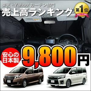 ■高品質の日本製!ノア・ヴォクシー80系カーテンいらずプライバシーサンシェードフロントサイド用車中泊・盗難防止・燃費向上