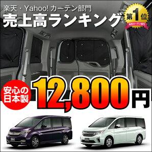 ステップワゴンRP1〜4系プライバシーサンシェード1