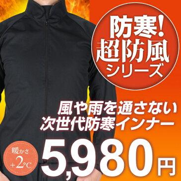 【日本製】冬に暖かい防寒 インナー ジャケット 通勤・通学、仕事・作業服の防寒着に!防風と防水ができる防寒トップスはサイトスだけ! 釣り・フィッシングの防寒着としても選ばれています!裏起毛だから除雪・雪かきにも最適です。