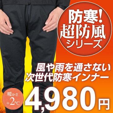 【日本製】冬に暖かい防寒 インナー パンツ 通勤・通学、仕事・作業服の防寒着に!防風と防水ができる防寒パンツはサイトスだけ! ゴルフ・テニス・野球の防寒着としても選ばれています!裏起毛だから除雪・雪かきにも最適です。
