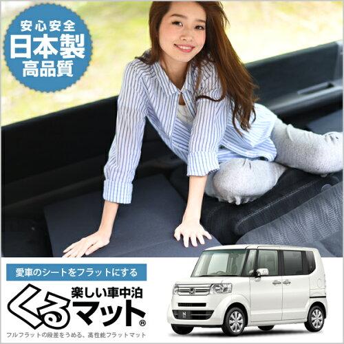 N BOX N-BOX カスタム JF1/2系 段差解消シートクッション 車 マット 軽量マットレス (4個:ブラッ...