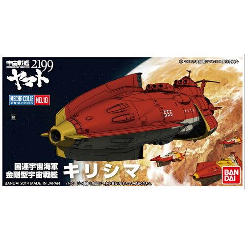 バンダイメカコレクション10キリシマ(宇宙戦艦ヤマト2199)
