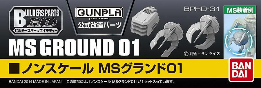 プラモデル・模型, ロボット  HD 31 MS01