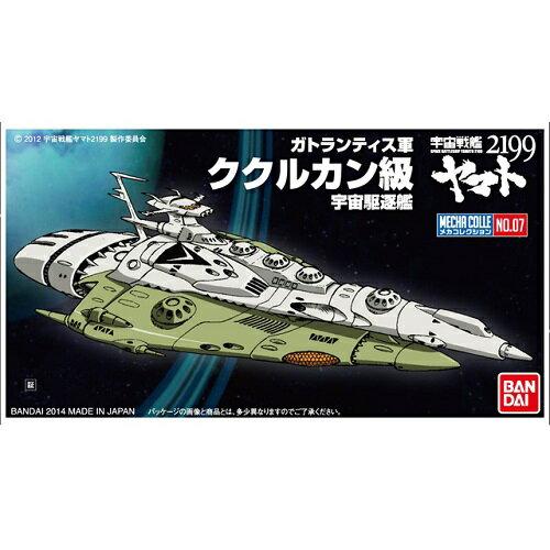 バンダイメカコレクション07ククルカン級(宇宙戦艦ヤマト2199)