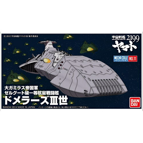 バンダイメカコレクション11ドメラーズIII世(宇宙戦艦ヤマト2199)
