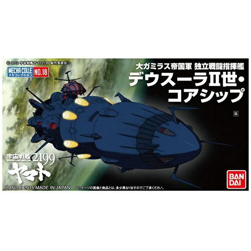 バンダイメカコレクション18デウスーラII世・コアシップ(宇宙戦艦ヤマト2199)