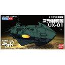 バンダイ メカコレクション 19 次元潜航艦UX-01(宇宙...